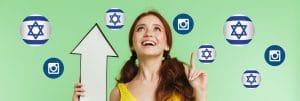 עוקבים ישראלים באינסטגרם דיגיטל בוסט DigitalBoost