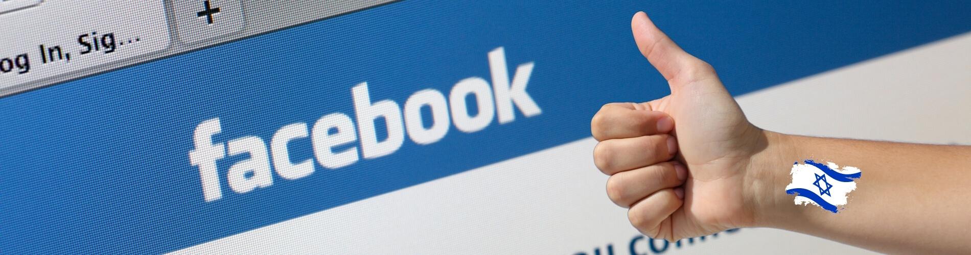 לייקים ישראליים לפייסבוק דיגיטל בוסט